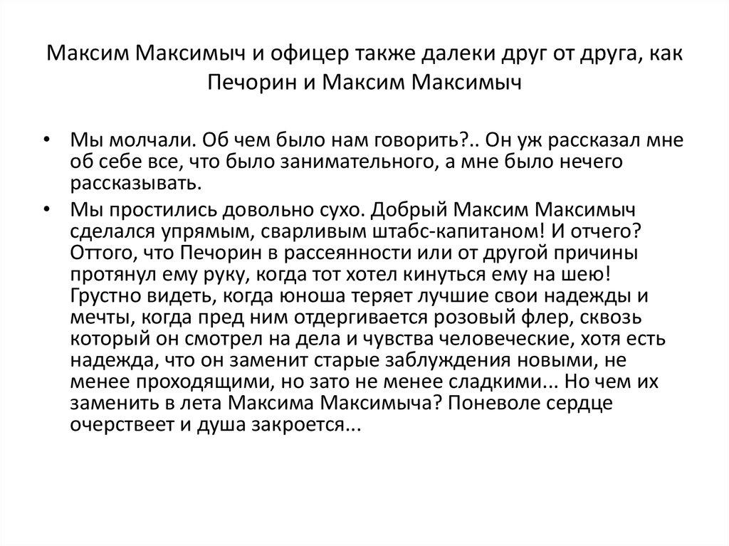 Каким Предстал Печорин При Первом Знакомстве Максиму Максимычу