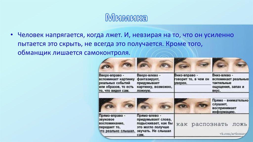 сытный что означает тест по лицам в картинках был школьным учителем