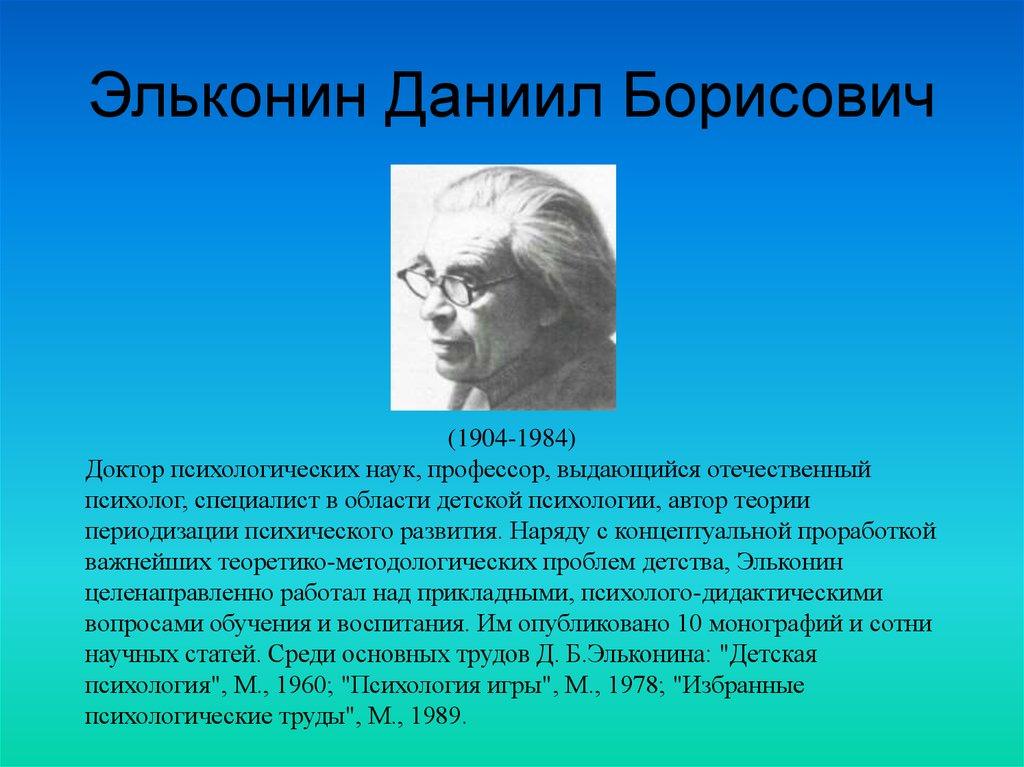 gaufa-schaste-uchebnik-elkonin-d-b-psihologiya-igri-m-1978-skachat-bil