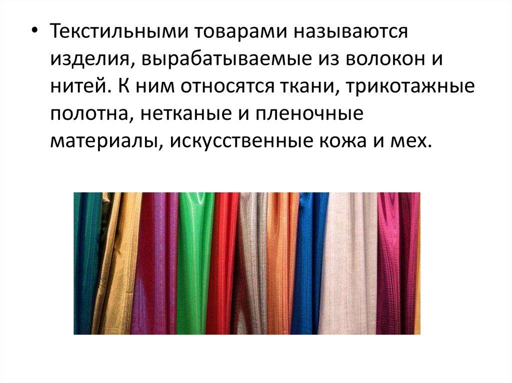 К ним относят ацитатные и трацитатное и выскозное вискозное самое натуральное из всех волокон