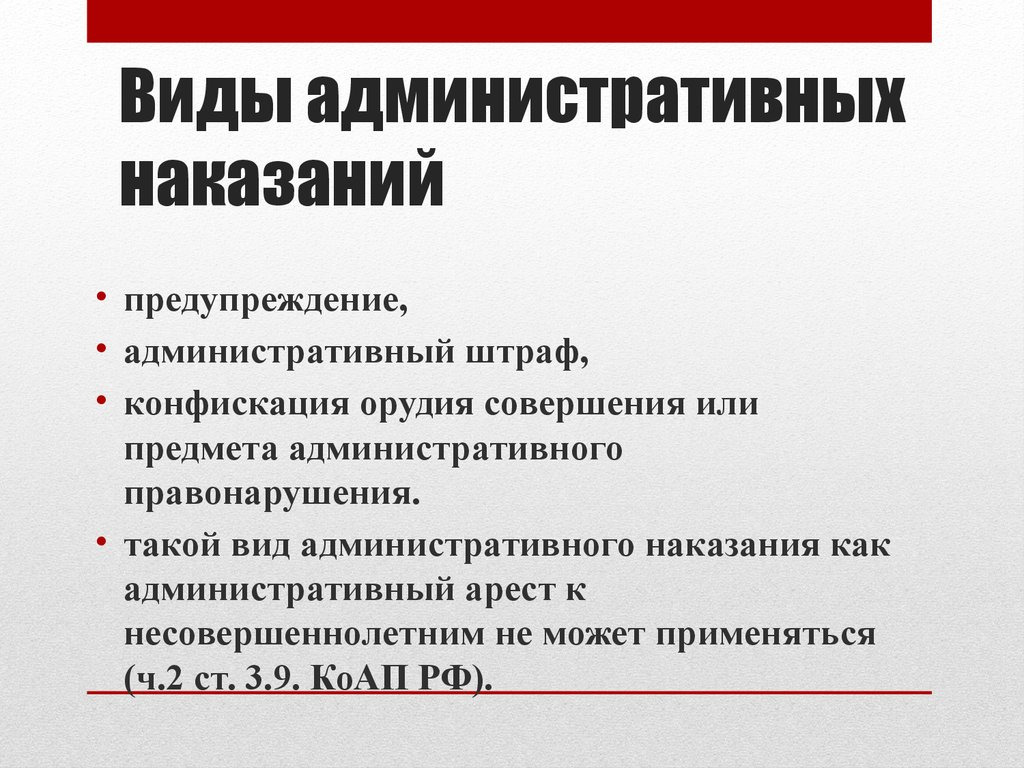 Система Административных Наказаний Шпаргалка