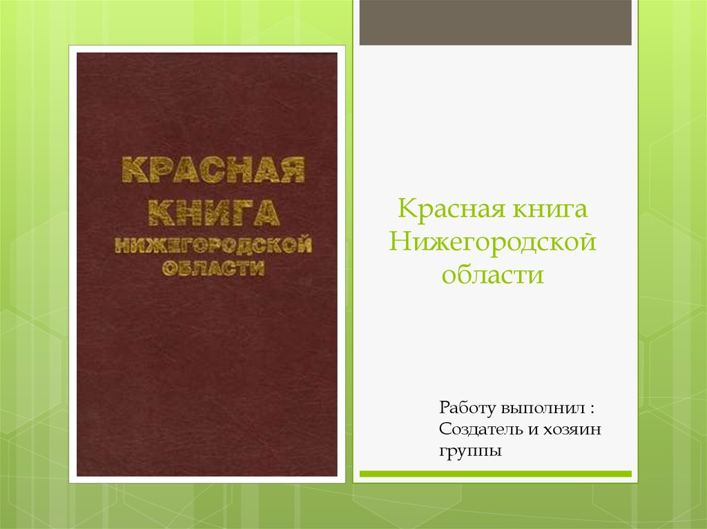 Фото красной книги нижегородской области