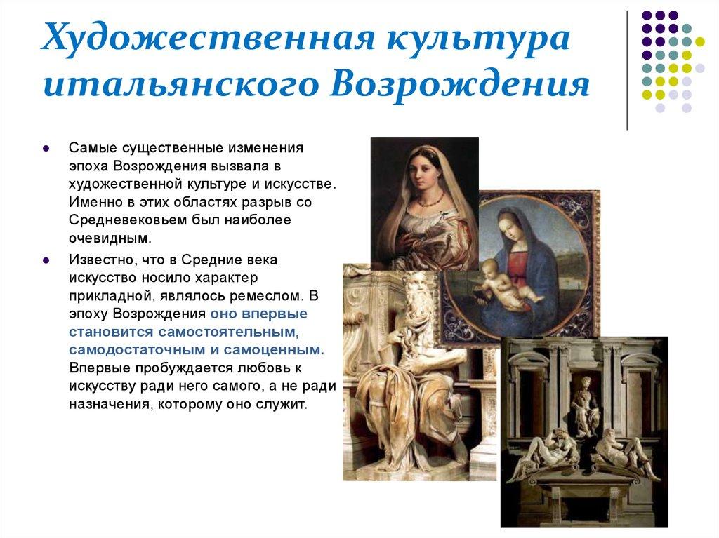 Культура и искусство барокко италии шпаргалка