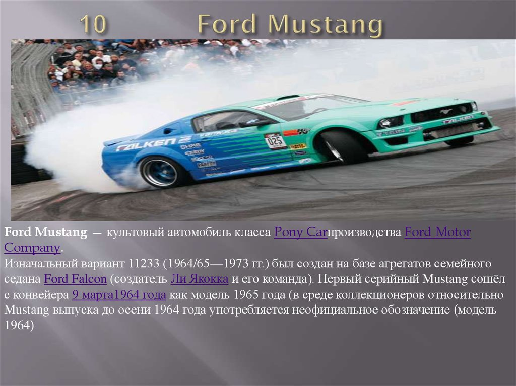 10 Ford Mustang