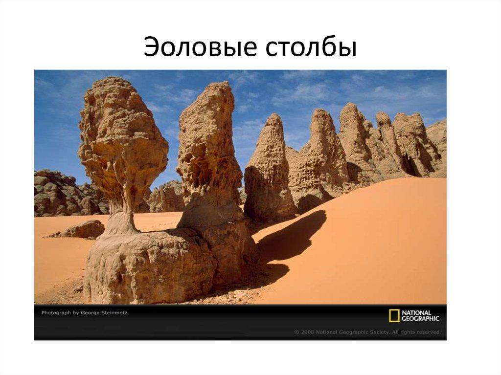 Эоловые формы рельефа - презентация онлайн