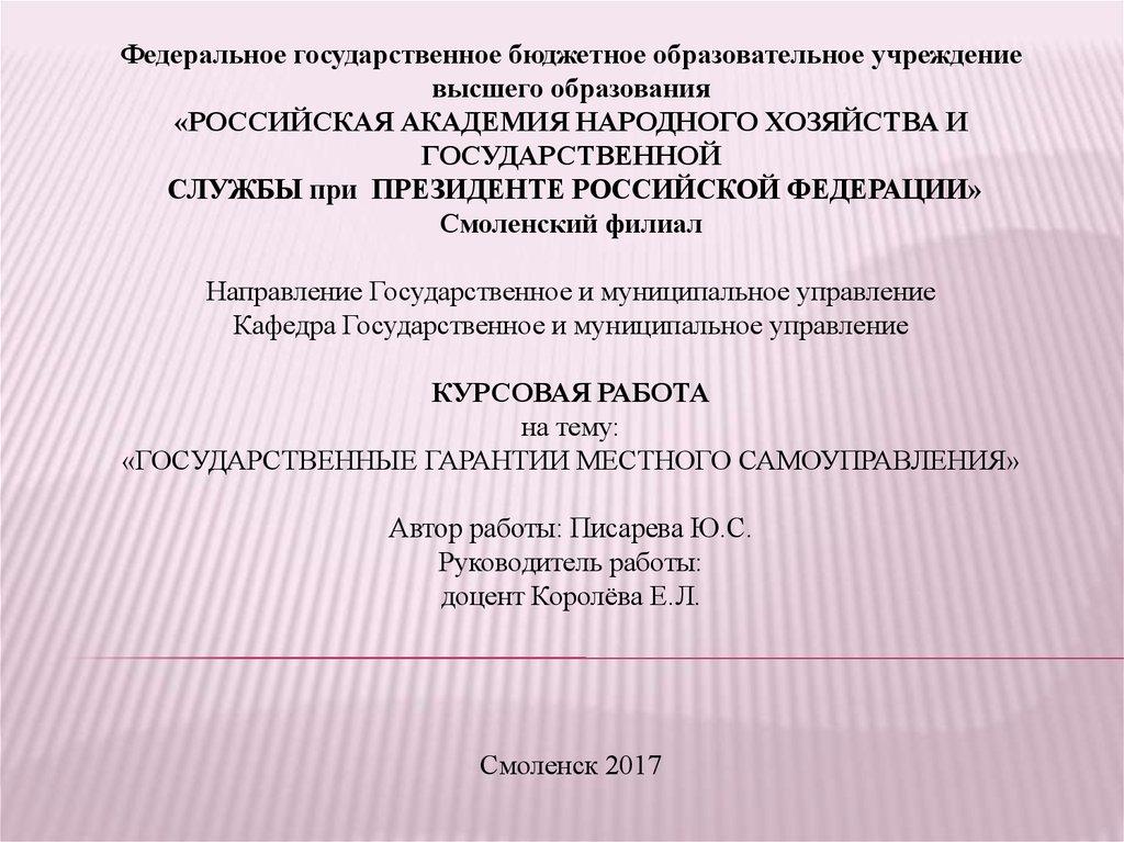 Реферат государственные гарантии прав граждан в области образования 7733