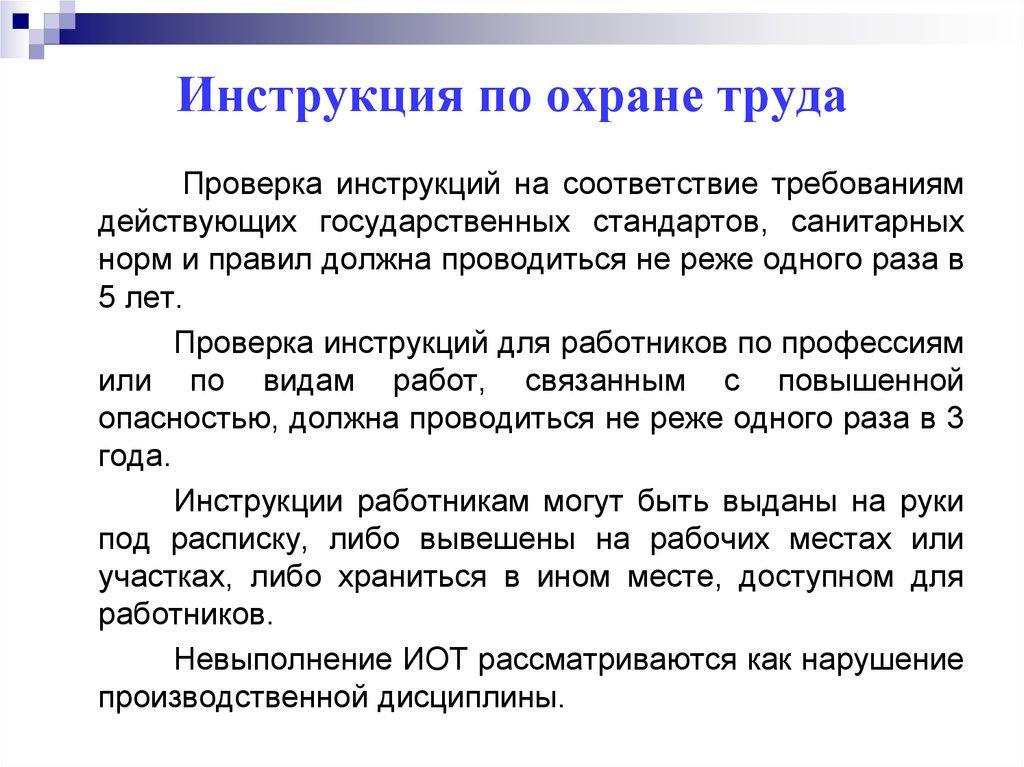 инструкция по охране труда концертмейстера