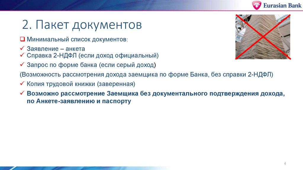 онлайн заявка на кредит евразия банк