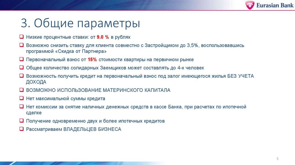 кредит наличными евразийский