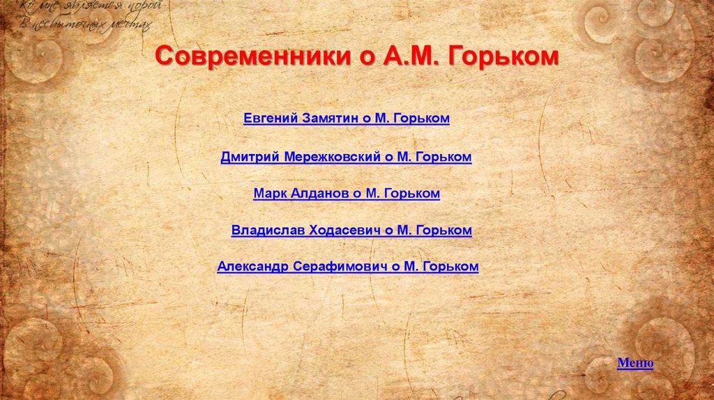 Сочинение а м горький романтические произведения пьесе на дне — img 4