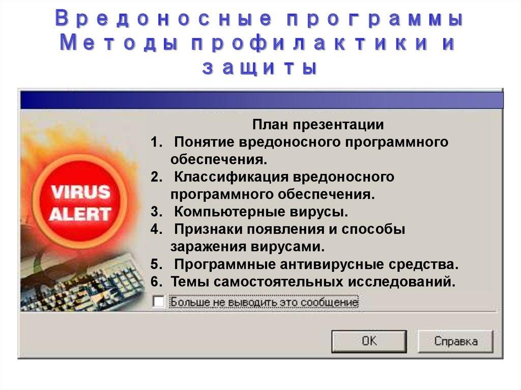 вредоносная компьютерная программа 5