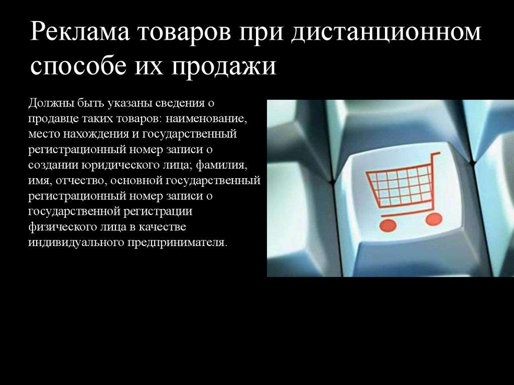 Реклама товаров при дистанционном способе их продажи в россии скачать для гугл антиреклама
