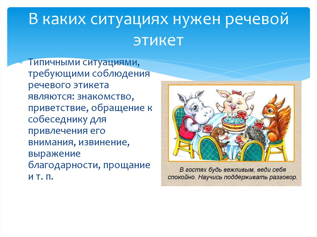Знакомство этикета правила речевого русского