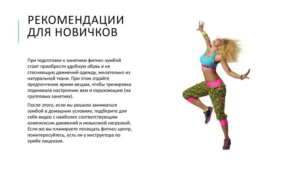 Марта, зумба фитнес смешные картинки