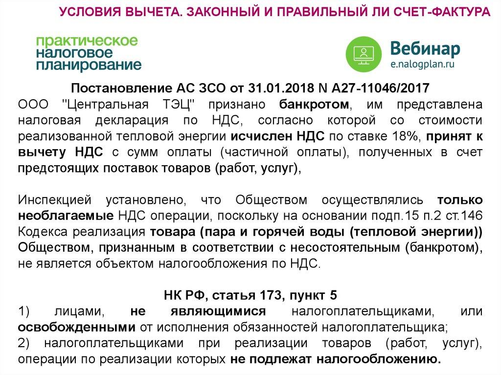 Заявление 3 носитель русского языка