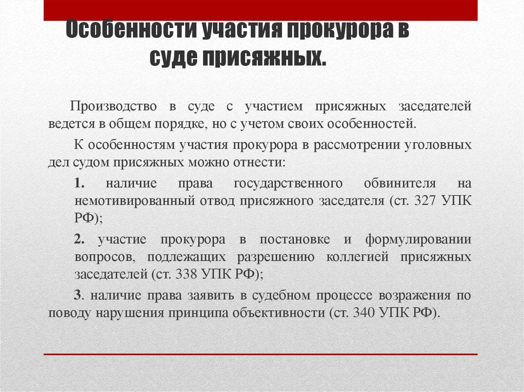 Особенности участия прокурора