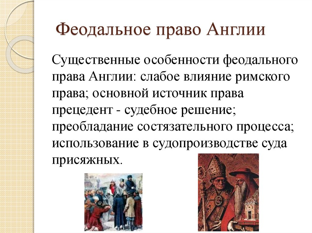 Формирование Средневековой Франции Шпаргалка