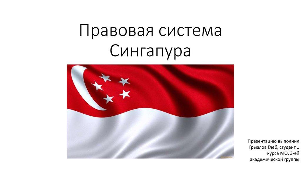 судебная система сингапура