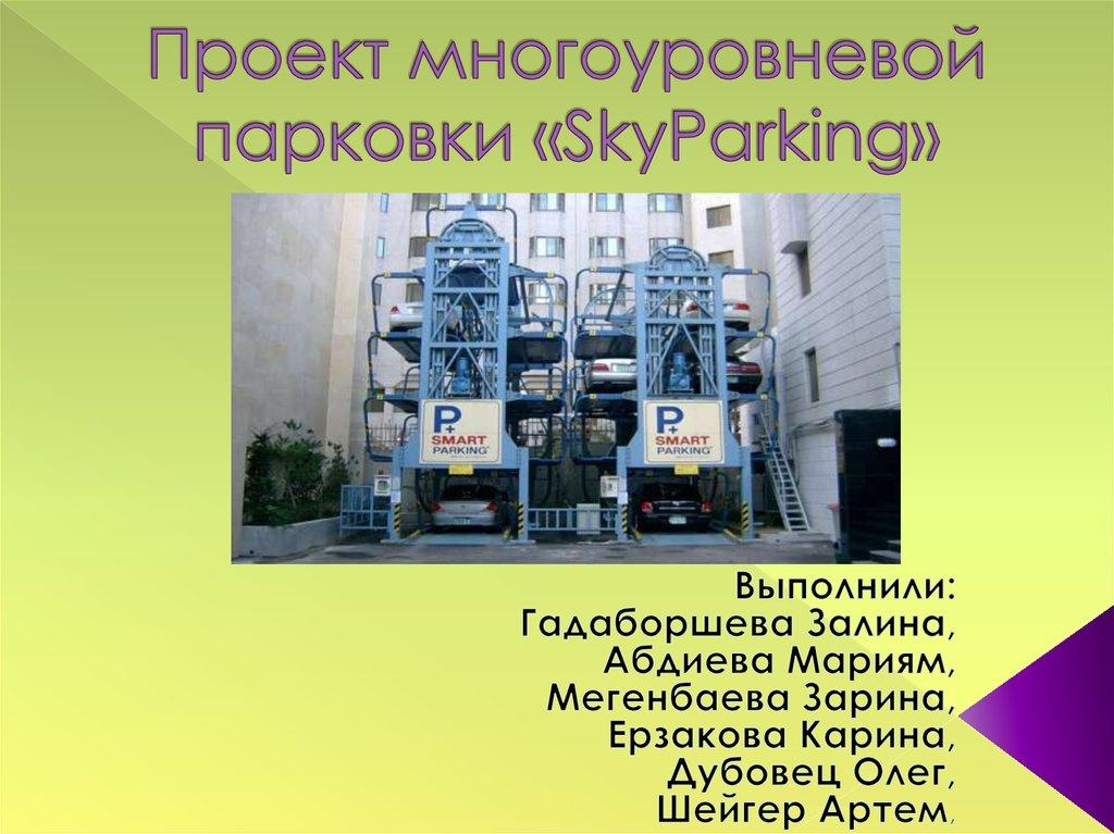 Многоуровневой парковки бизнес план бизнес план отделки помещения