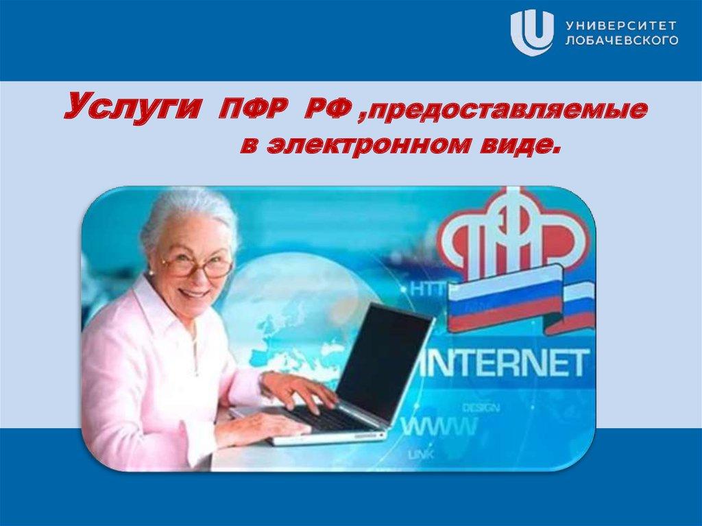 Услуги по сдаче электронной отчетности в пфр можно ли подать декларация 3 ндфл по почте