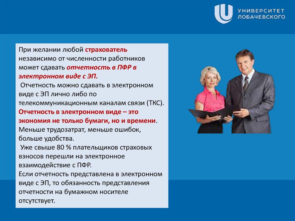 Пфр предоставление отчетности в электронном виде бухгалтерское сопровождение регистрации