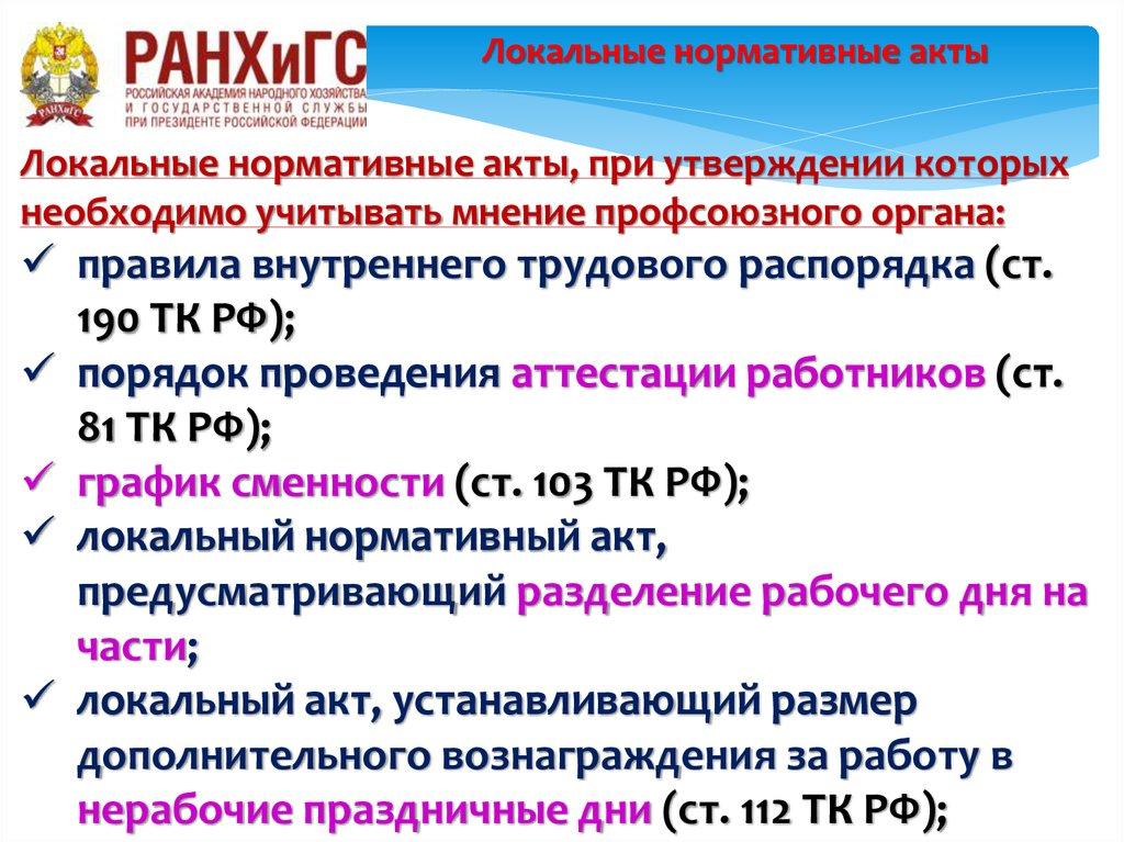 Ст 190 тк рф