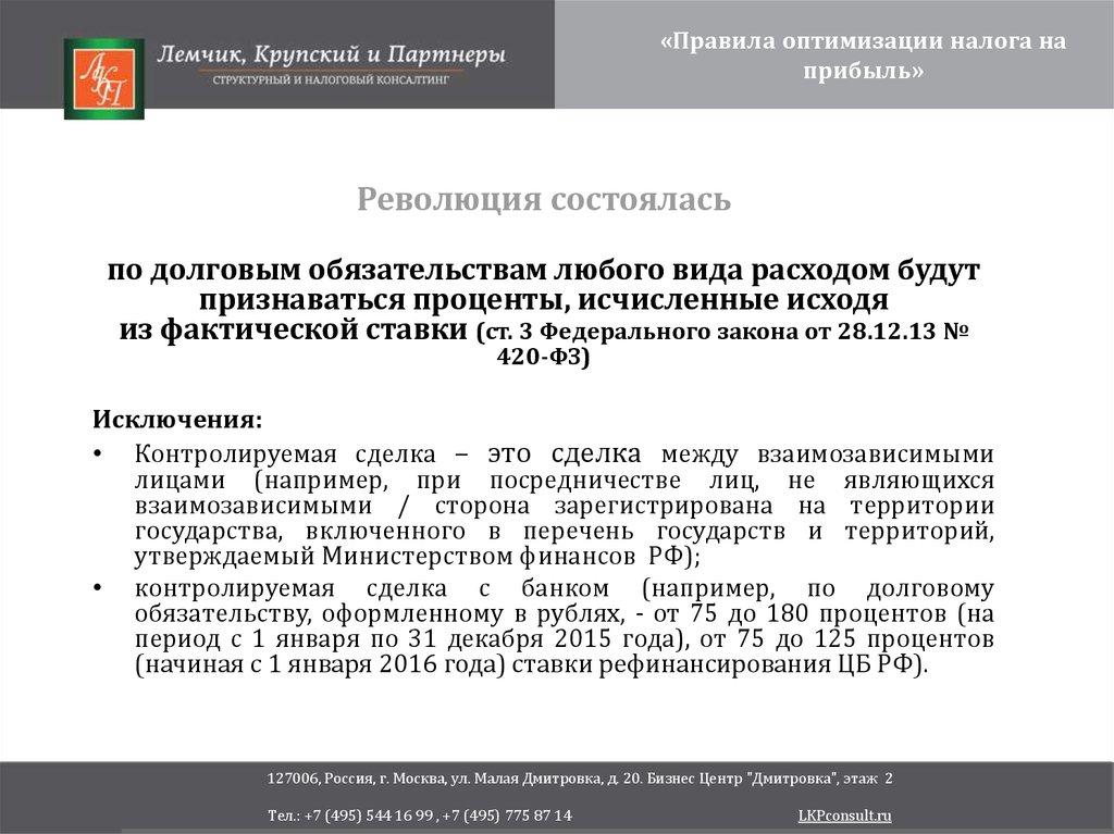 вычет по предыдущим годам в декларации 3 ндфл онлайн