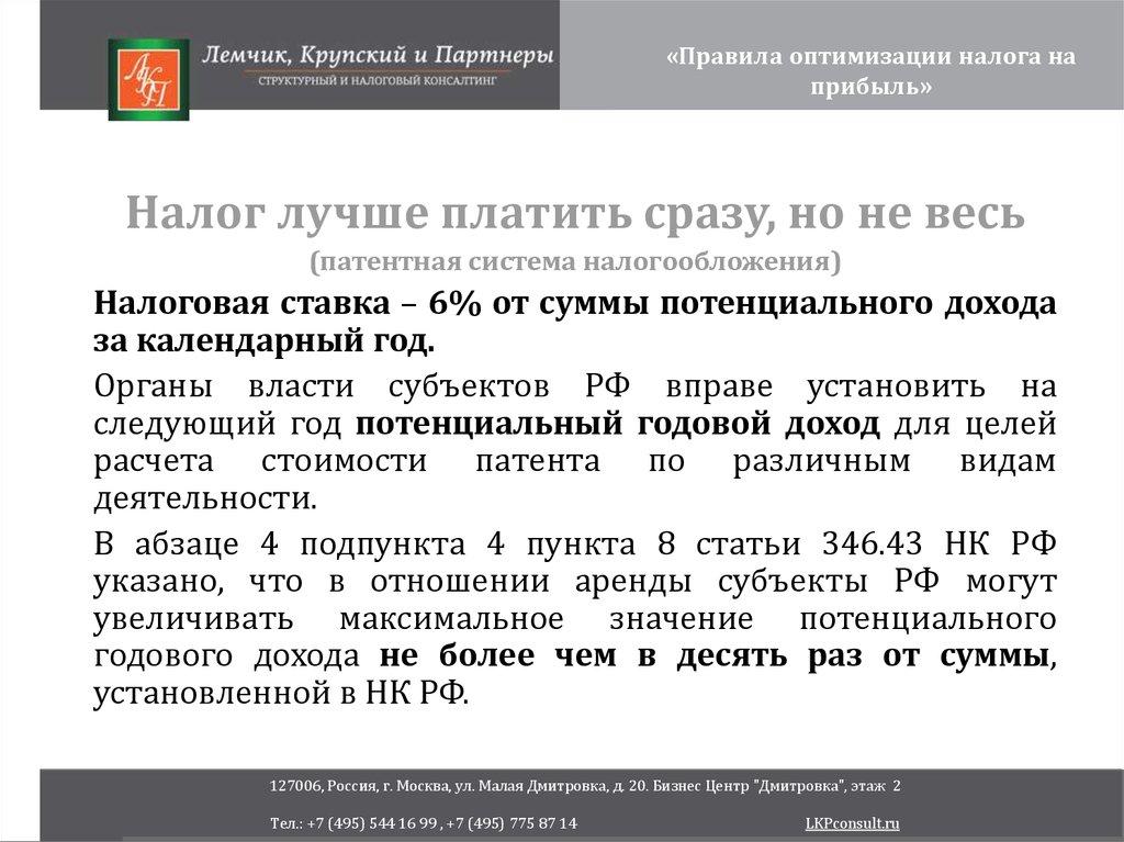 Налог на прибыль юр лиц 2019