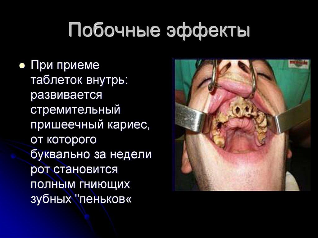 Эффекты наркомании центр лечения алкоголизма симферополь