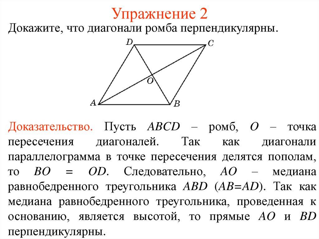 Докажите что диагонали параллелограмма точкой пересечения делятся попалам