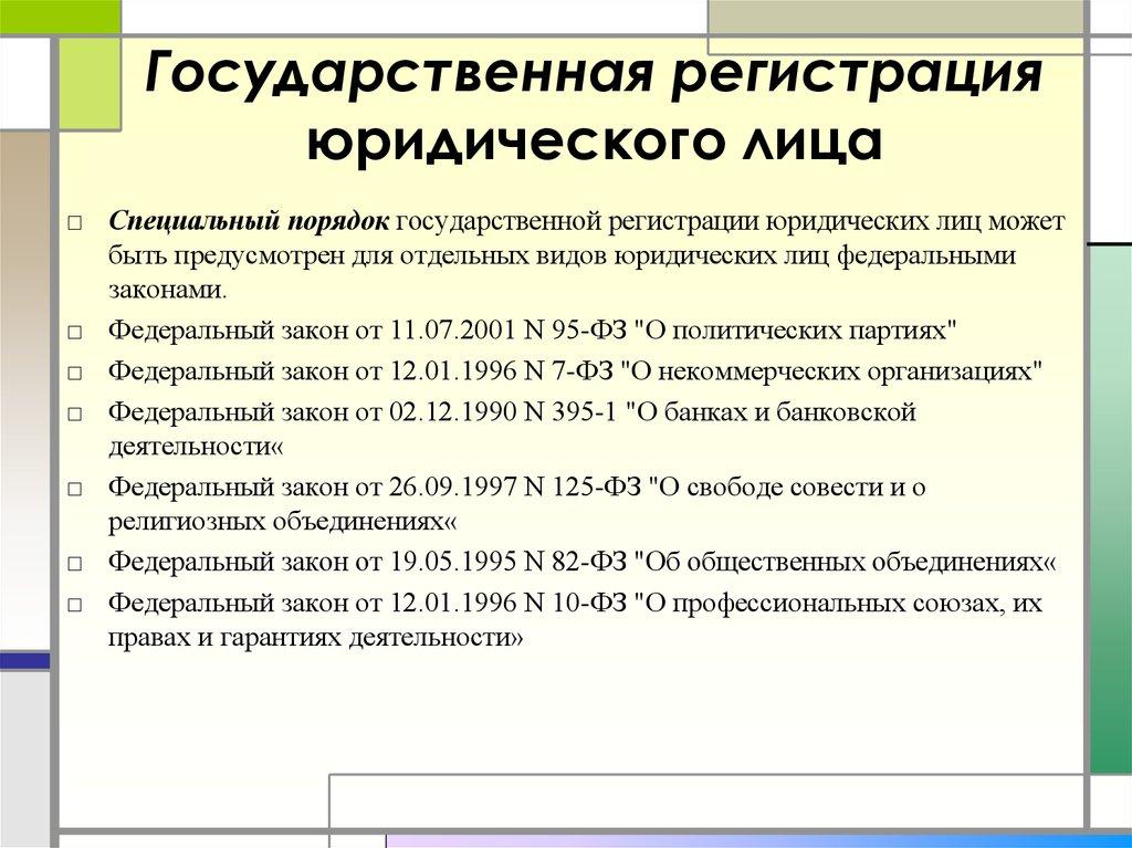 И предпринимателей.шпаргалка индивидуальных юридических лиц регистрация государственная