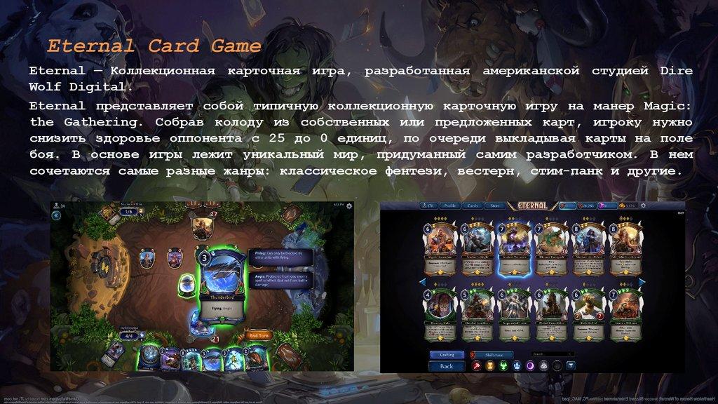 Коллекционные карты онлайн играть казино фортуна игровые автоматы