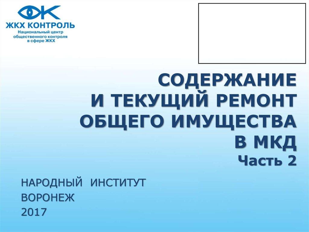 Жск документы для регистрации права собственности пайщику