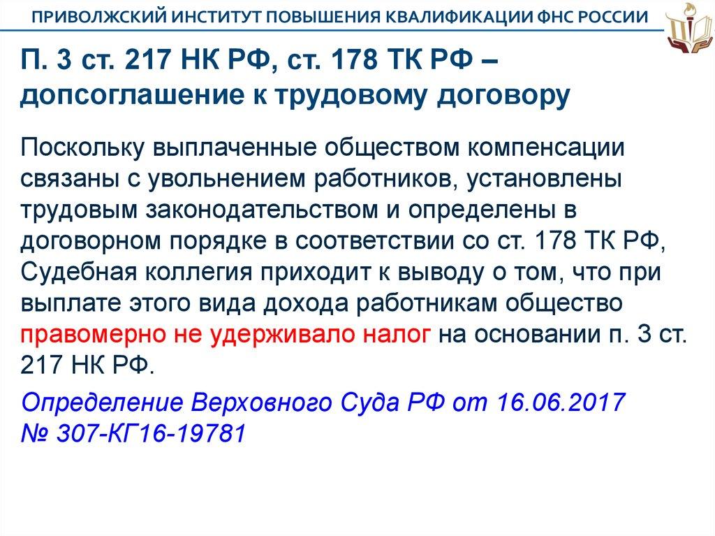 П 28 ст 217 нк рф