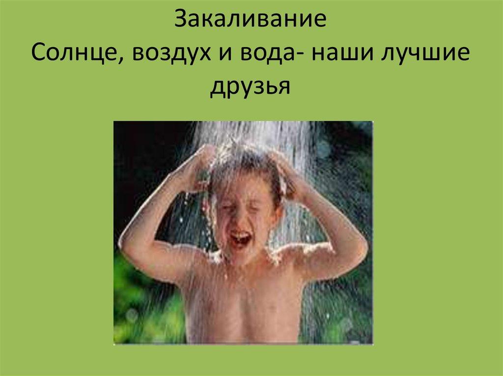 Закаливание картинки для детей солнце воздух и вода