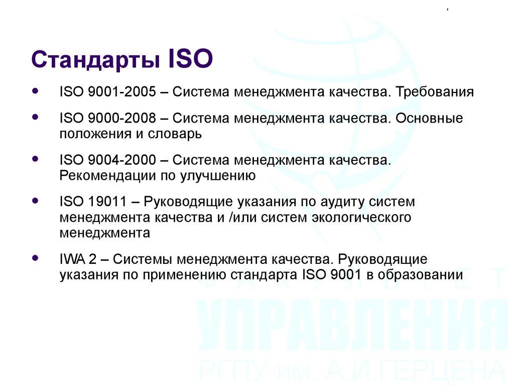 Стандарт исо 9001-2005 пожарная сертификация ростов-на-дону