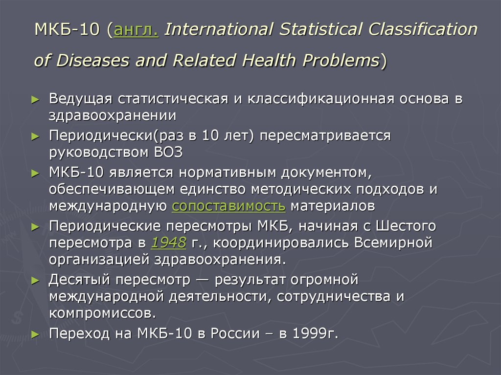 МКБ-10 (англ. International Statistical Classification of Diseases and Related Health Problems)