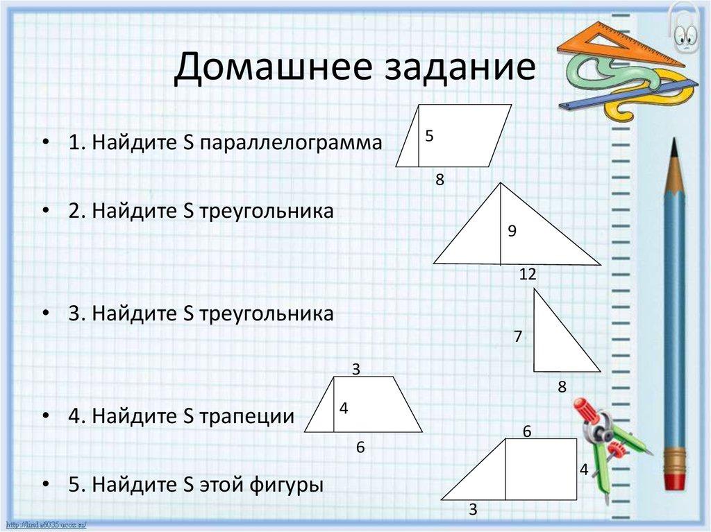 Площадь параллелограмма треугольника трапеции решение задач задача с решением треугольники