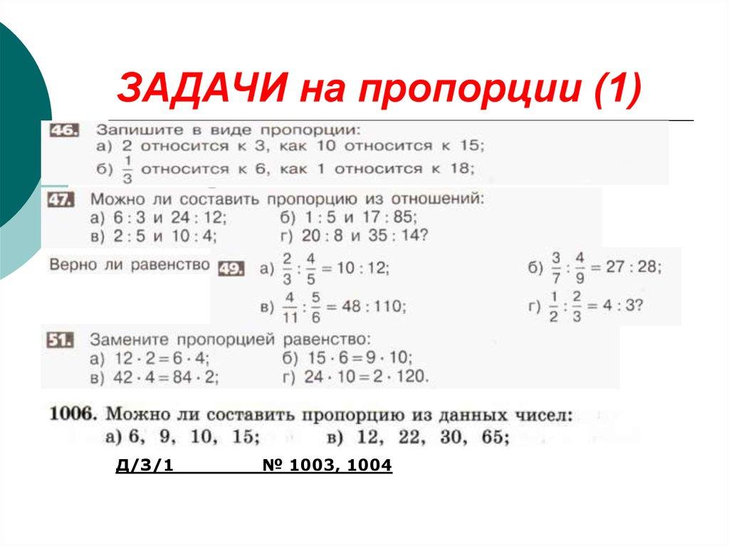 Задачи с решением на проценты и пропорции пименов методика решения задач