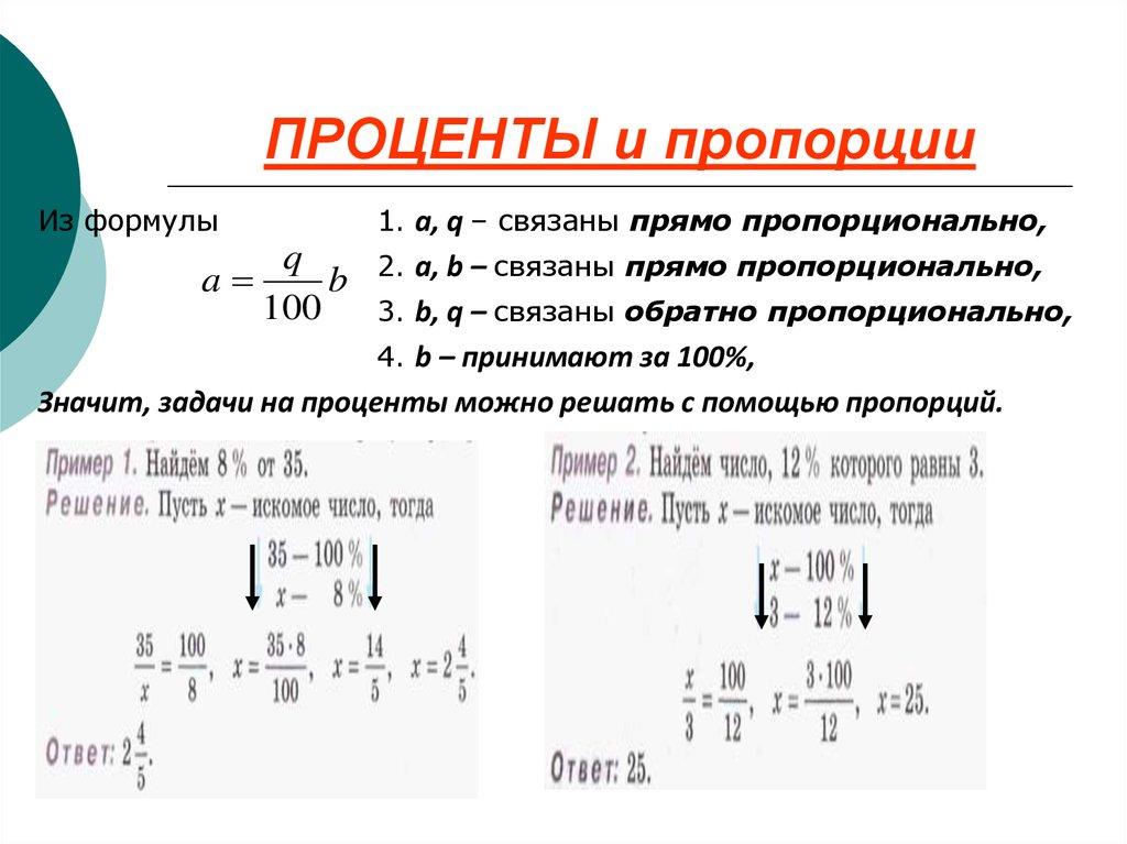 Задача на проценты условие и решение биология дигибридные задачи с решением