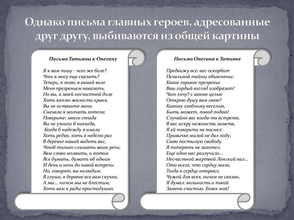 Письмо татьяны к онегину и письмо онегина к татьяне в романе а. С.