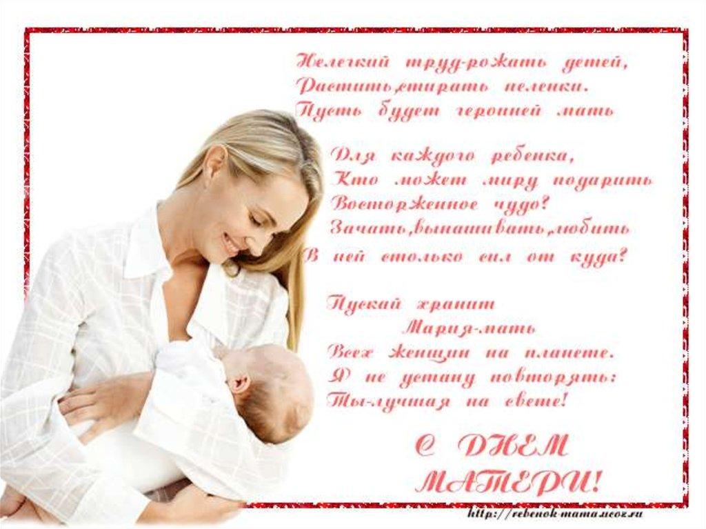 хочется поздравление с днем матери для многодетной матери что изображение