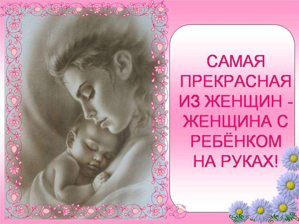 Открытки, презентация открытка на день матери