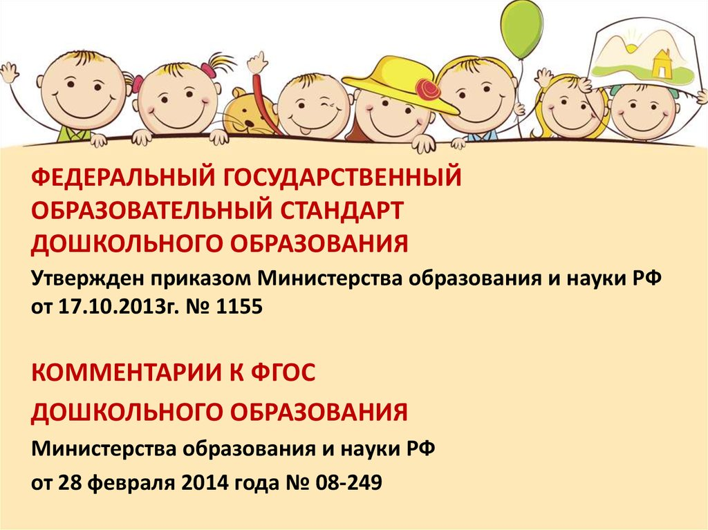 Фгос в детском саду картинки
