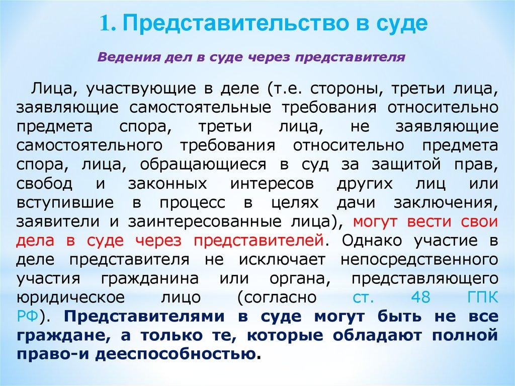 4 подведомственность и подсудность споров с участием иностранных юридических лиц