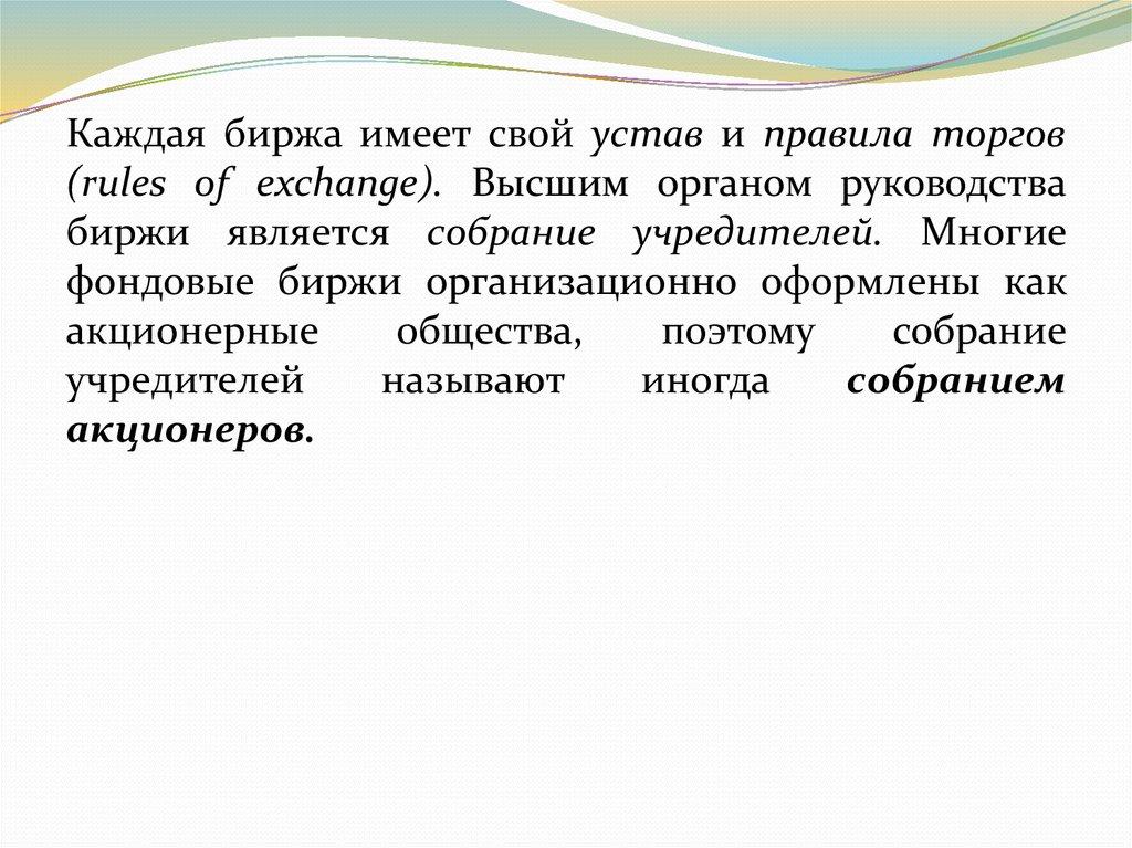 торговля на бирже тольятти