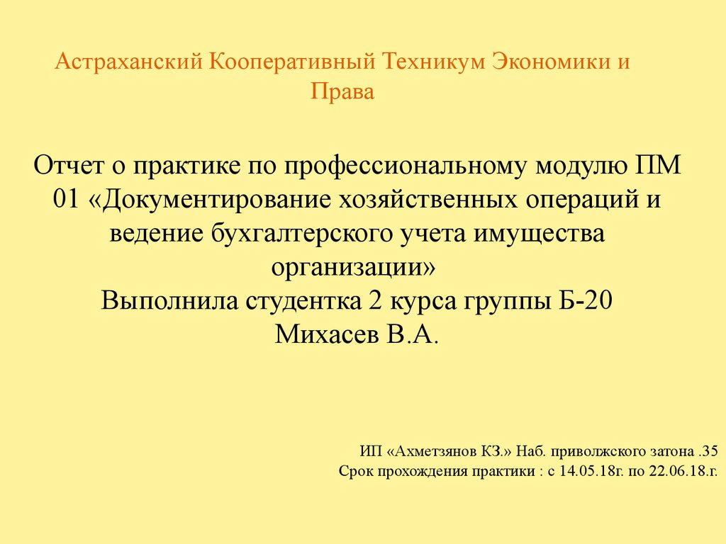 Отчет по практике стройкомплекс 8344