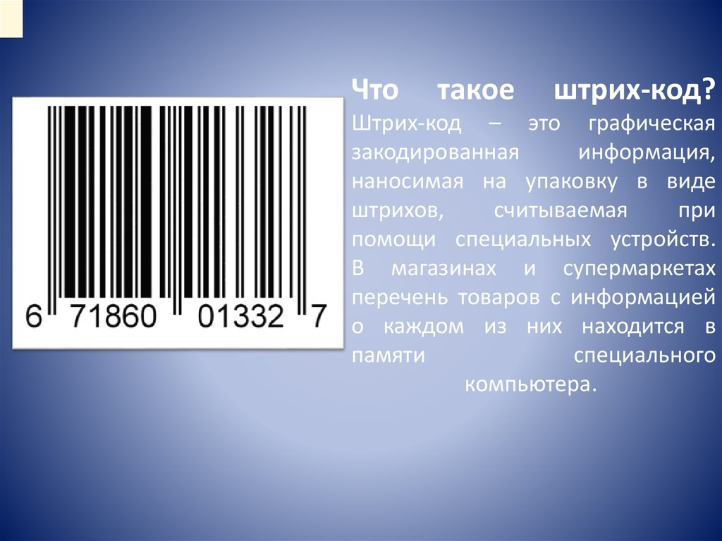 Чтение штрих кода онлайн с картинки