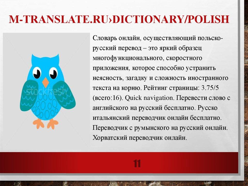 Перевод с румынского на русский онлайн