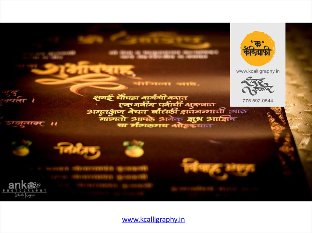 Marathi Calligraphy Wedding Card - online presentation